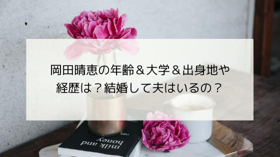 大学 出身 岡田 晴恵